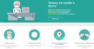 Запись к врачу - Псковская область