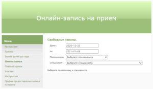 Запись к врачу ЦМСЧ-31 Новоуральска