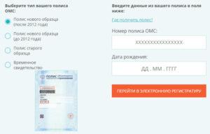 Электронная регистратура Истра