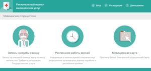 Доктор 30 - запись к врачу в Астрахани