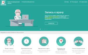 Единый медицинский портал Стерлитамак