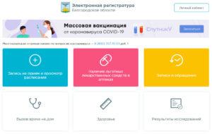 Электронная регистратура Губкин