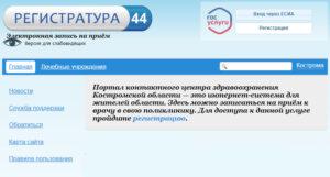 Электронная регистратура Костромы