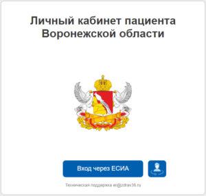 Электронная регистратура Воронеж