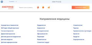 Система Ассистент - Рузаевка