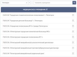 Здрав-26 Пятигорск