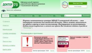Доктор 73 - Ульяновск