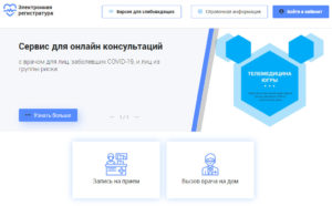 Электронная регистратура Сургут