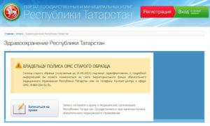 Госуслуги РТ - Казань