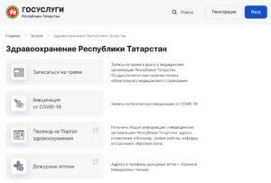 Госуслуги РТ - Нижнекамск