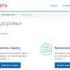 госуслуги - запись к врачу в Якутске
