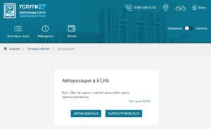 Услуги 27 - Комсомольск на Амуре - запись к врачу