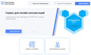 Электронная регистратура Белоярск