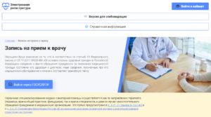 Электронная регистратура Лангепас