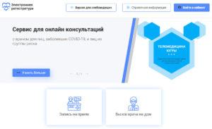 Электронная регистратура Нягань