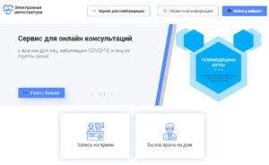 Электронная регистратура Радужный