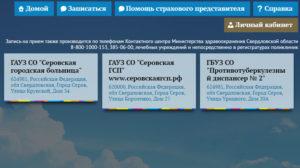Регистратура 96 - Серов