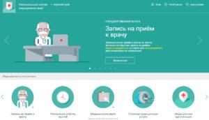 Запись к врачу Соликамск