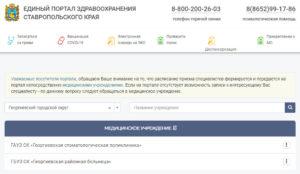 Здрав-26 Георгиевск