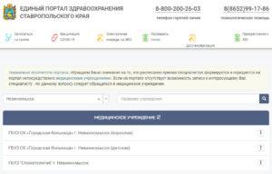 Здрав-26 Невинномысск