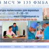 med135.ru - запись к врачу